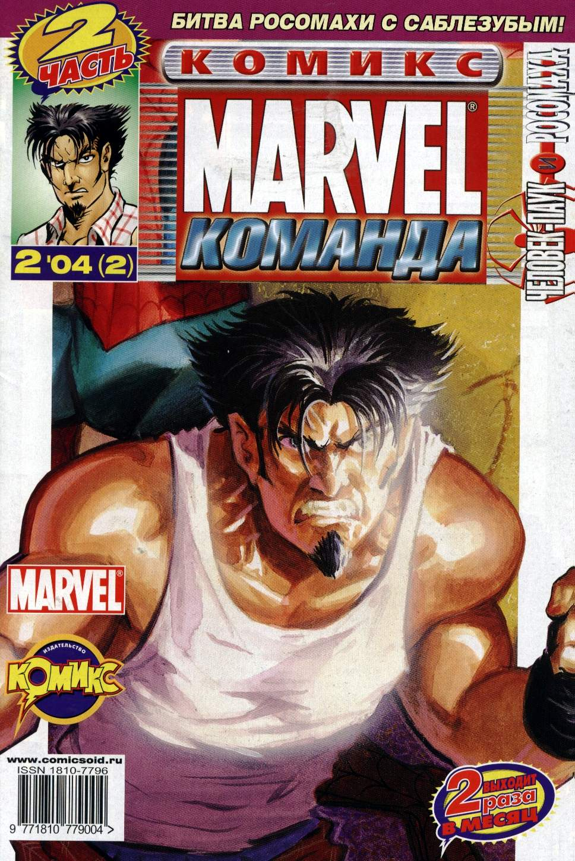 Comiksu.ru Читаем комиксы онлайн - Марвел Команда ИДК/Marvel Команда