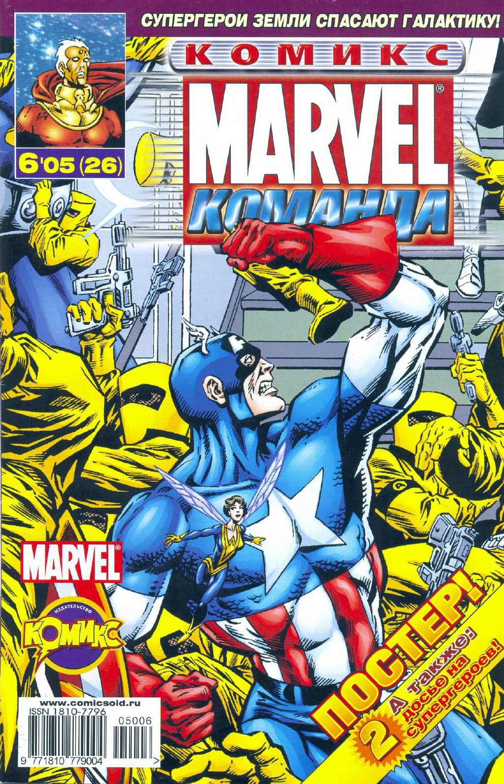 Комиксы Онлайн - Марвел Команда ИДК - # 2 - Страница №1 - Marvel Команда ИДК - Marvel Команда # 26