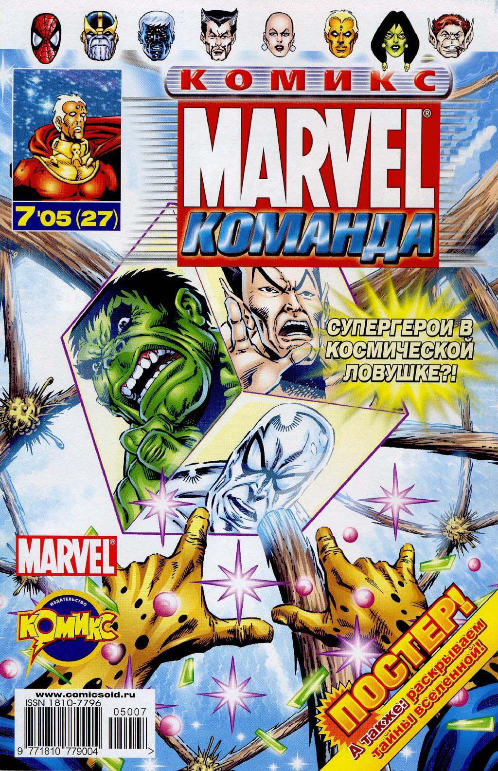 Комиксы Онлайн - Марвел Команда ИДК - # 3 - Страница №1 - Marvel Команда ИДК - Marvel Команда # 27