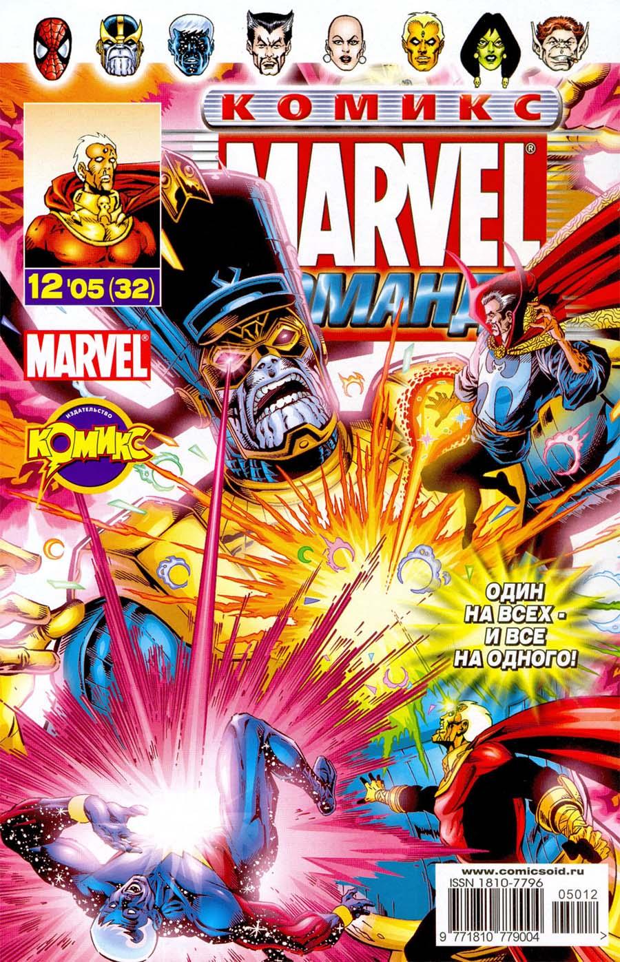 Комиксы Онлайн - Марвел Команда ИДК - # 6 - Страница №1 - Marvel Команда ИДК - Marvel Команда # 32
