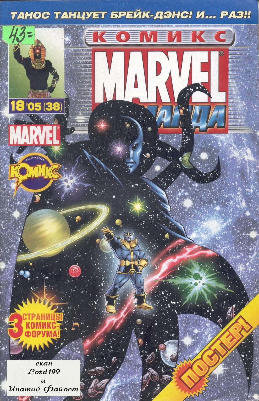 Комиксы Онлайн - Марвел Команда ИДК - # 6 - Страница №1 - Marvel Команда ИДК - Marvel Команда # 38