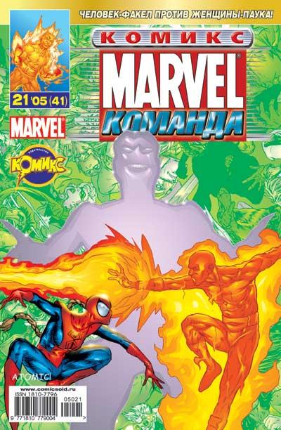 Комиксы Онлайн - Марвел Команда ИДК - # 2 - Страница №1 - Marvel Команда ИДК - Marvel Команда # 41
