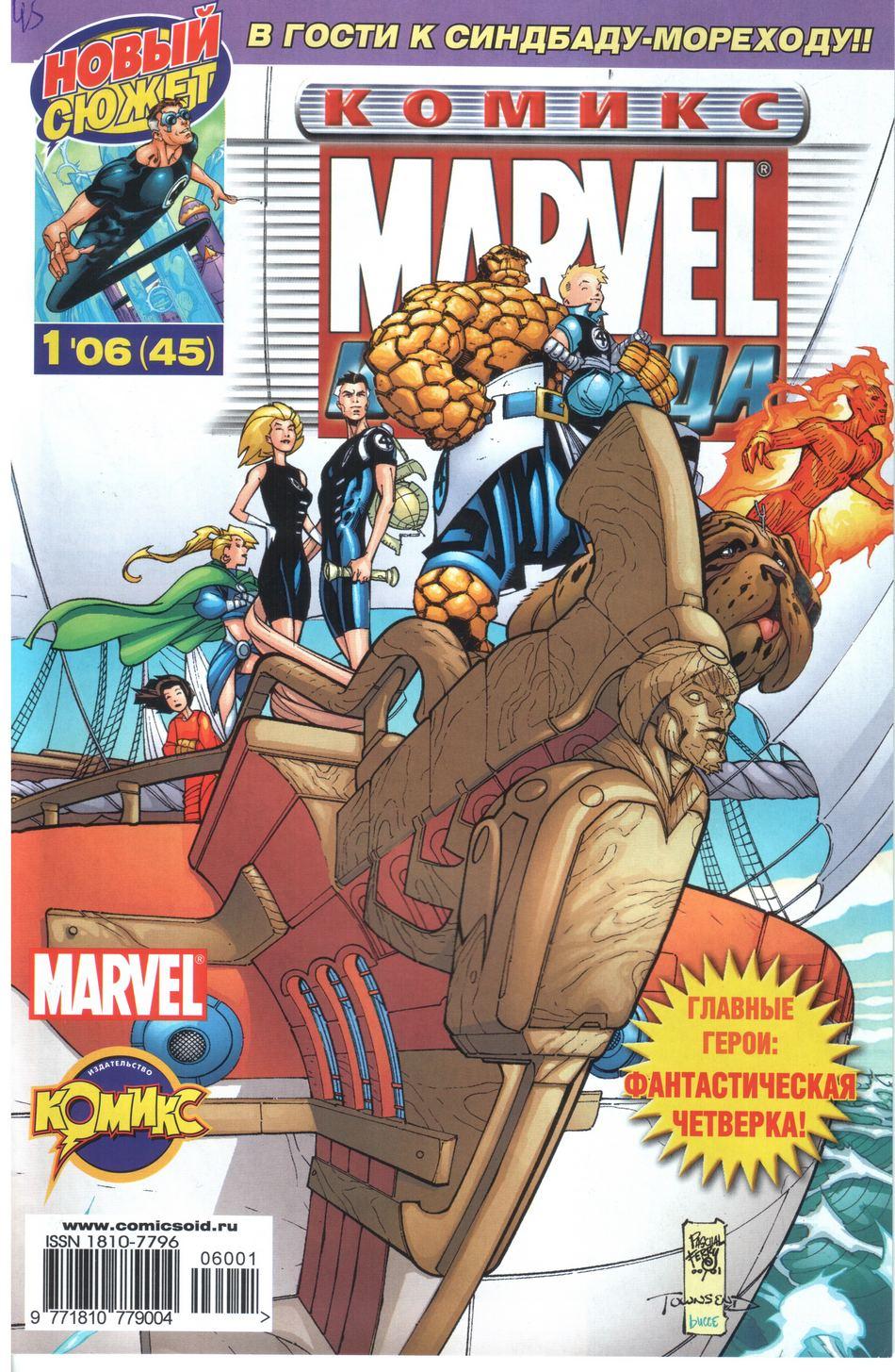 Комиксы Онлайн - Марвел Команда ИДК - # 1 - Страница №1 - Marvel Команда ИДК - Marvel Команда # 45