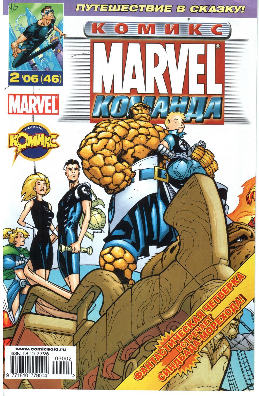 Комиксы Онлайн - Марвел Команда ИДК - # 1 - Страница №1 - Marvel Команда ИДК - Marvel Команда # 46