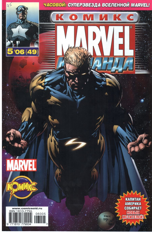 Комиксы Онлайн - Марвел Команда ИДК - # 3 - Страница №1 - Marvel Команда ИДК - Marvel Команда # 49