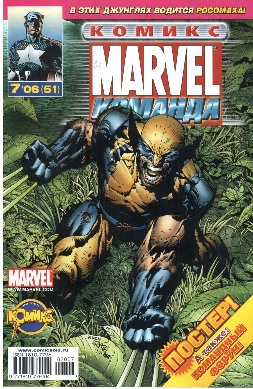 Комиксы Онлайн - Марвел Команда ИДК - # 5 - Страница №1 - Marvel Команда ИДК - Marvel Команда # 51