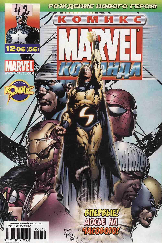 Комиксы Онлайн - Марвел Команда ИДК - # 10 - Страница №1 - Marvel Команда ИДК - Marvel Команда # 56