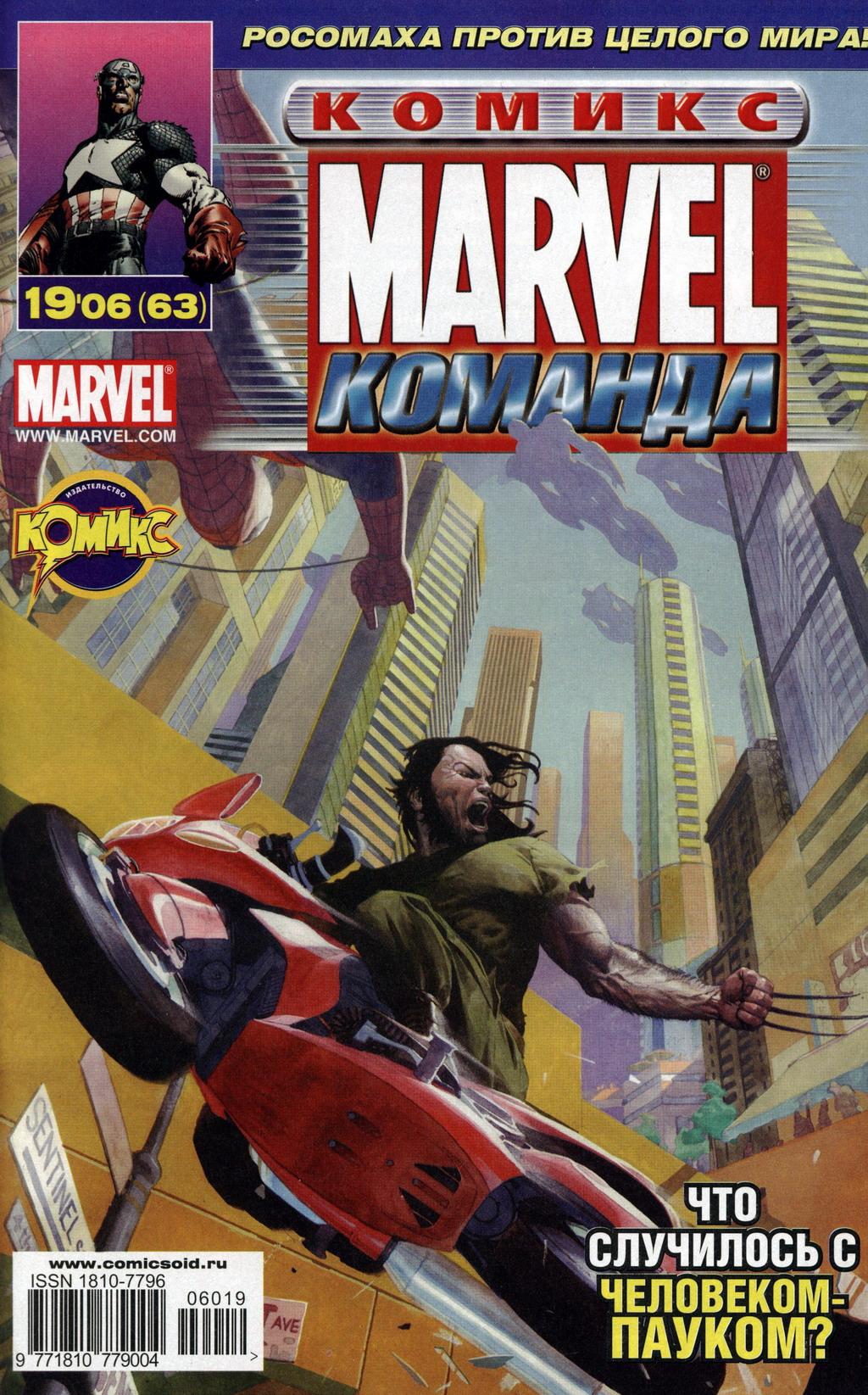 Комиксы Онлайн - Марвел Команда ИДК - # 3 - Страница №1 - Marvel Команда ИДК - Marvel Команда # 63