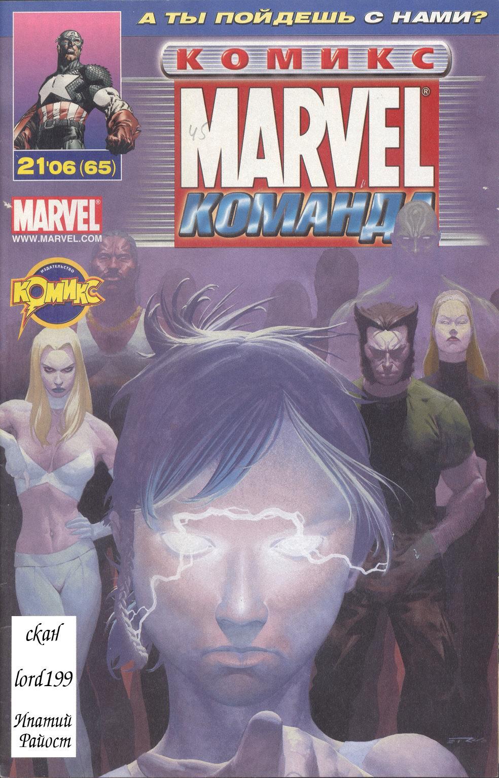 Комиксы Онлайн - Марвел Команда ИДК - # 5 - Страница №1 - Marvel Команда ИДК - Marvel Команда # 65
