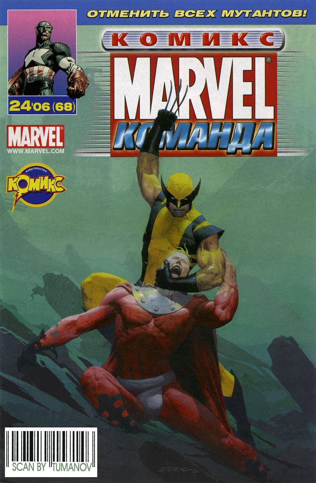 Комиксы Онлайн - Марвел Команда ИДК - # 8 - Страница №1 - Marvel Команда ИДК - Marvel Команда # 68