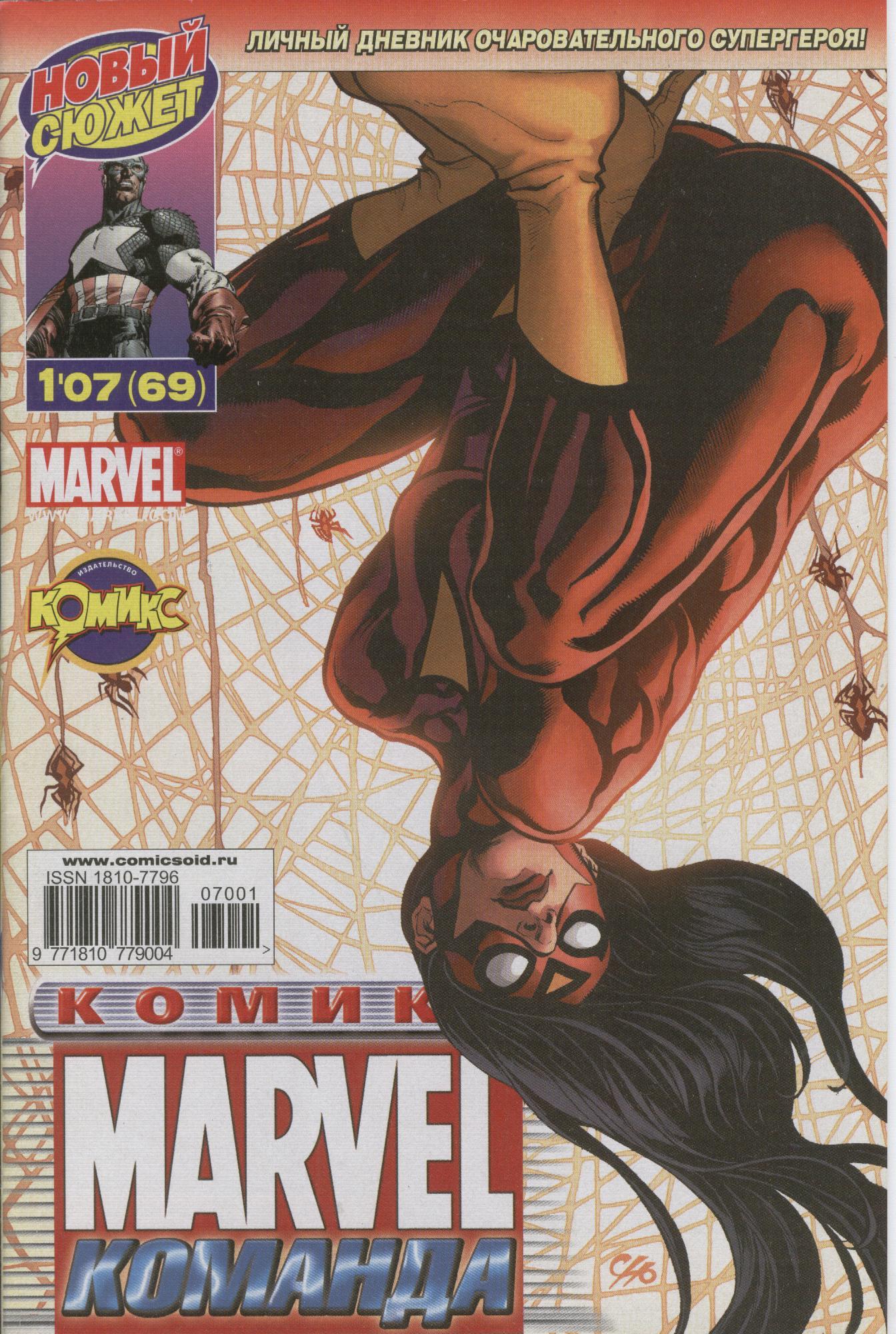 Комиксы Онлайн - Марвел Команда ИДК - # 15 - Страница №1 - Marvel Команда ИДК - Marvel Команда # 69