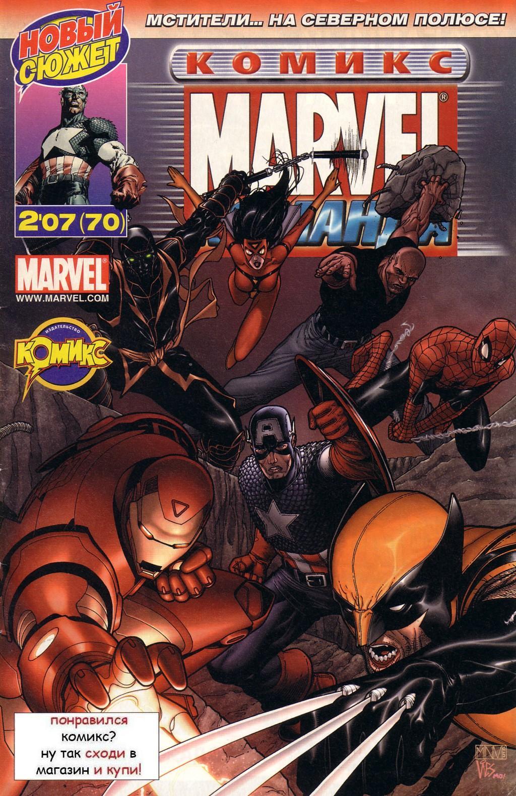 Комиксы Онлайн - Марвел Команда ИДК - # 16 - Страница №1 - Marvel Команда ИДК - Marvel Команда # 70
