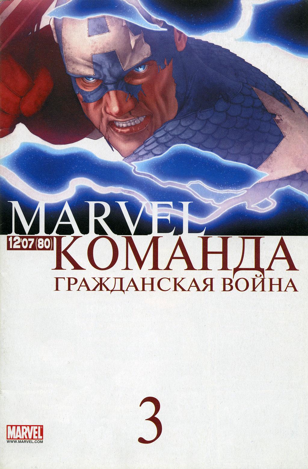 Комиксы Онлайн - Марвел Команда ИДК - # 3 - Страница №1 - Marvel Команда ИДК - Marvel Команда # 80