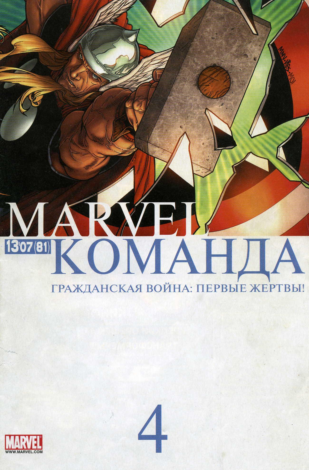 Комиксы Онлайн - Марвел Команда ИДК - # 4 - Страница №1 - Marvel Команда ИДК - Marvel Команда # 81