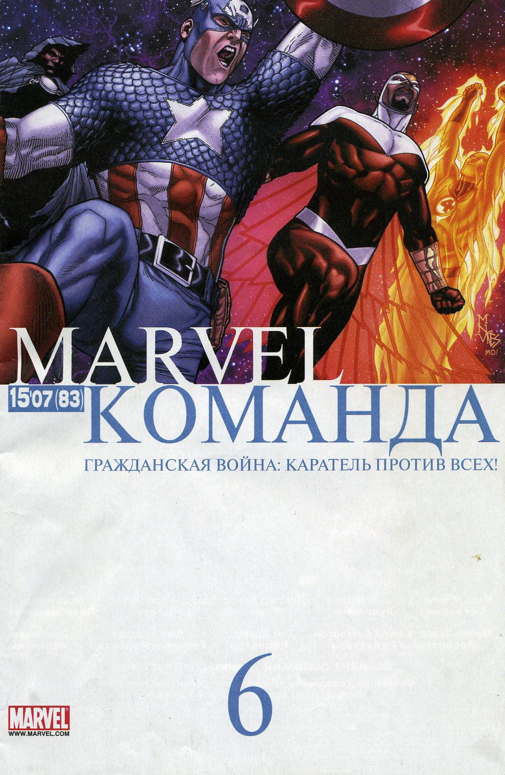 Комиксы Онлайн - Марвел Команда ИДК - # 6 - Страница №1 - Marvel Команда ИДК - Marvel Команда # 83