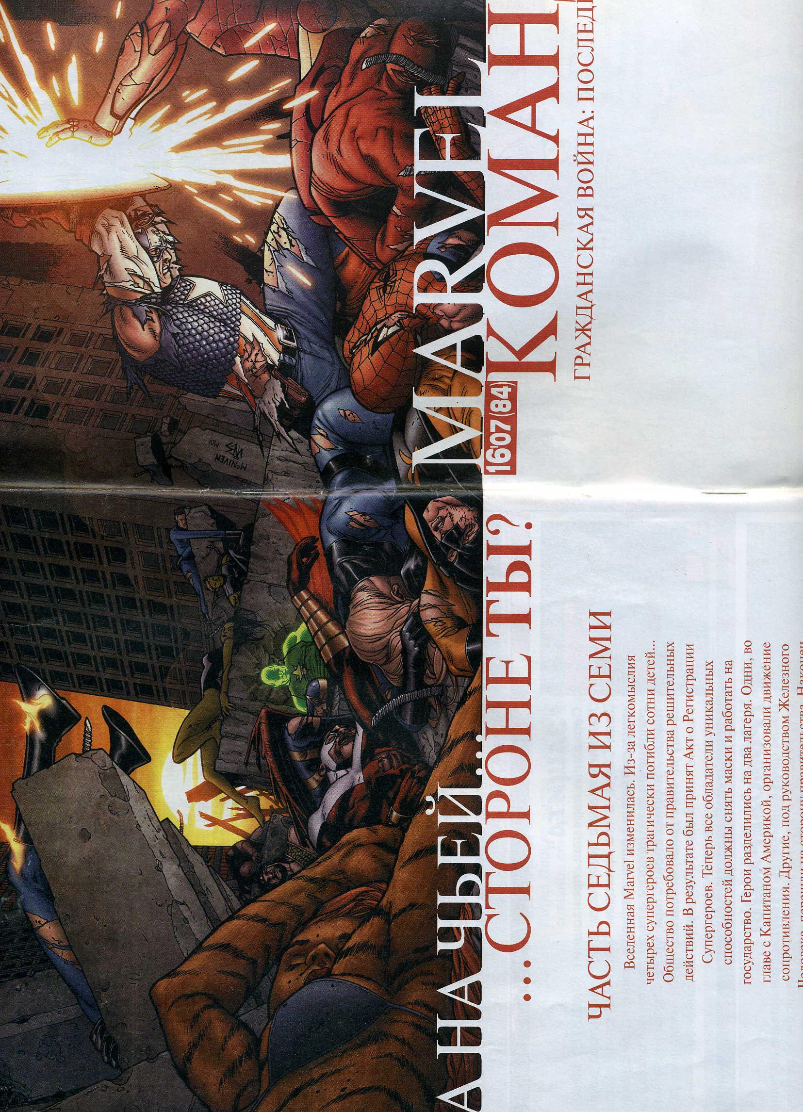 Комиксы Онлайн - Марвел Команда ИДК - # 7 - Страница №1 - Marvel Команда ИДК - Marvel Команда # 84