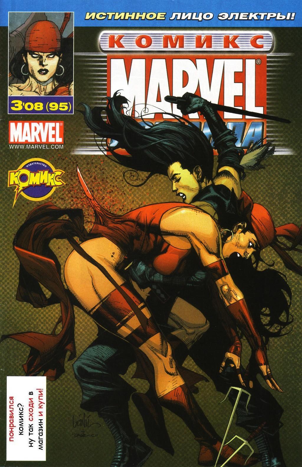Комиксы Онлайн - Марвел Команда ИДК - # 31 - Страница №1 - Marvel Команда ИДК - Marvel Команда # 95