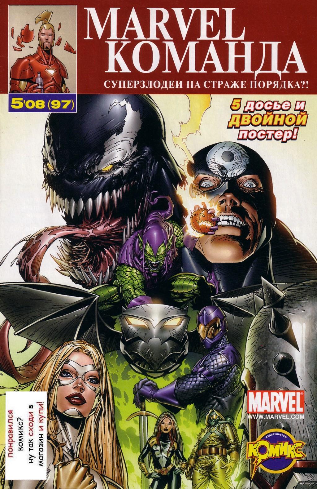 Комиксы Онлайн - Марвел Команда ИДК -  Civil War: The Initiative 01 - Страница №1 - Marvel Команда ИДК - Marvel Команда # 97