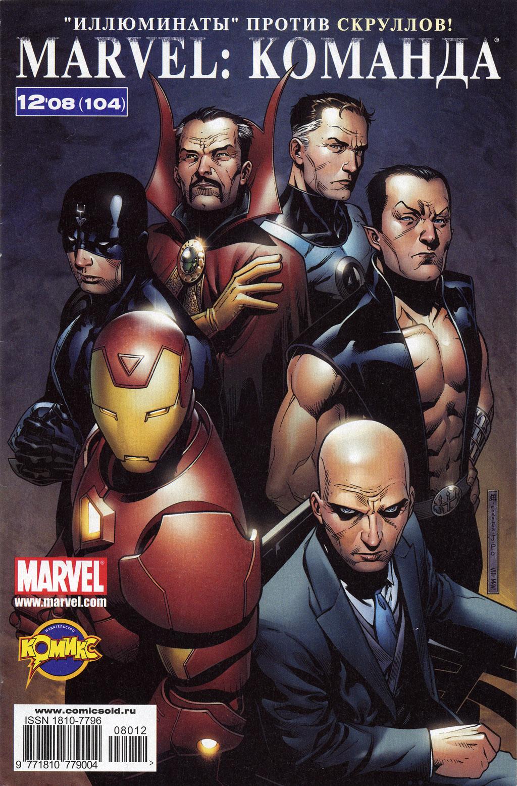 Комиксы Онлайн - Марвел Команда ИДК - # 1 - Страница №1 - Marvel Команда ИДК - Marvel Команда # 104