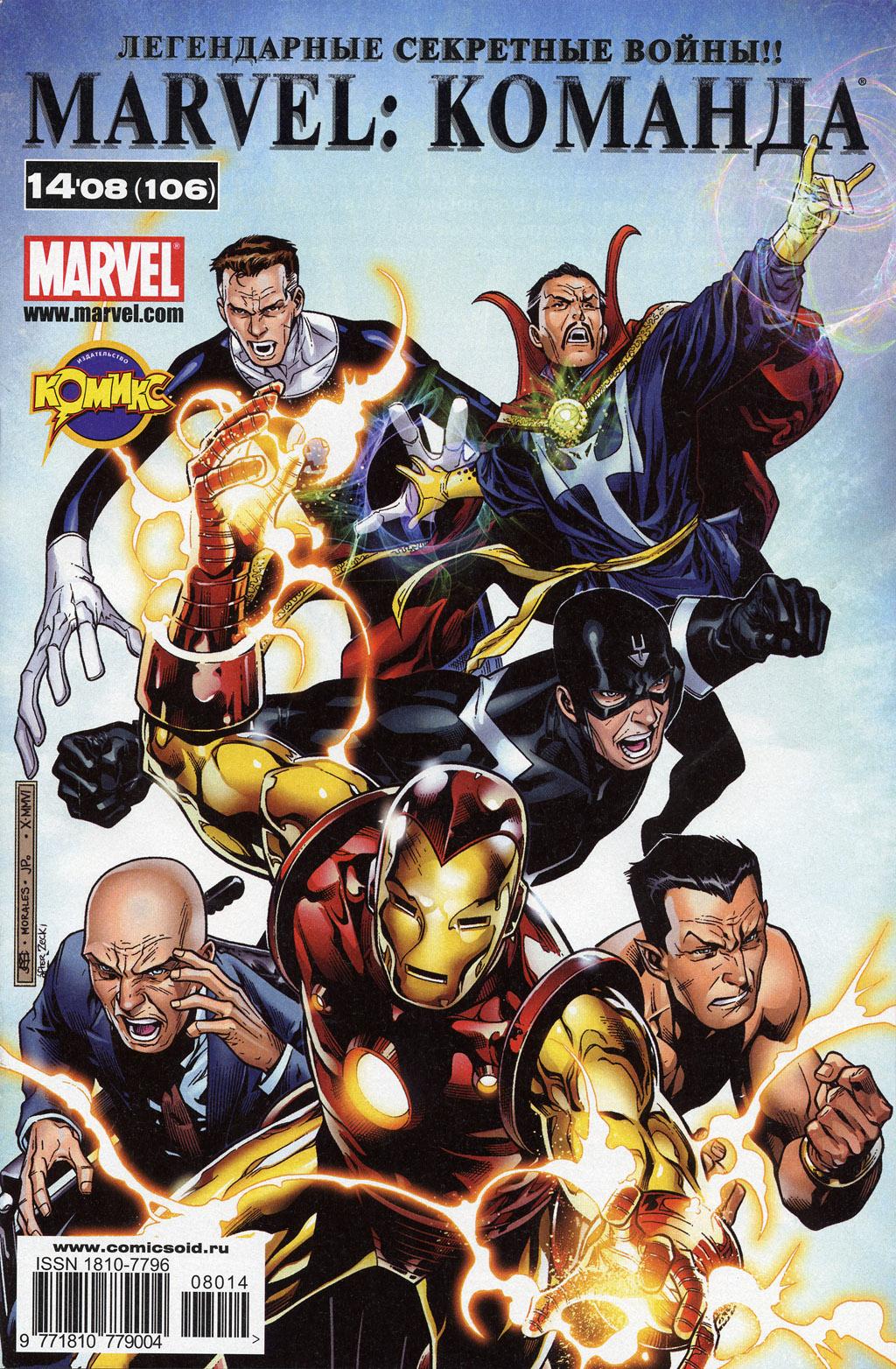 Комиксы Онлайн - Марвел Команда ИДК - # 3 - Страница №1 - Marvel Команда ИДК - Marvel Команда # 106