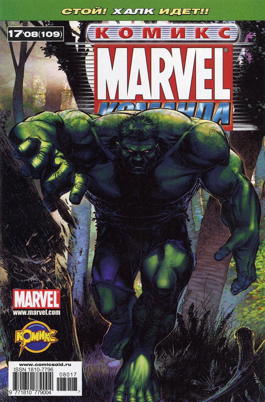 Комиксы Онлайн - Марвел Команда ИДК - # 88 - Страница №1 - Marvel Команда ИДК - Marvel Команда # 109
