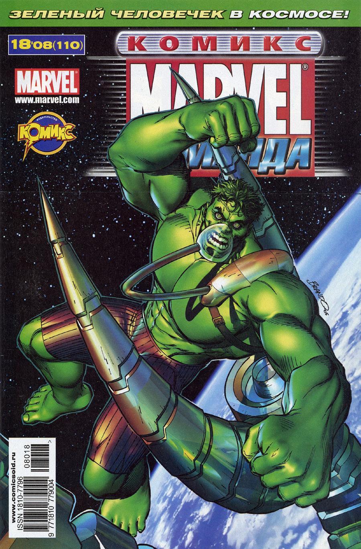 Комиксы Онлайн - Марвел Команда ИДК - # 89 - Страница №1 - Marvel Команда ИДК - Marvel Команда # 110