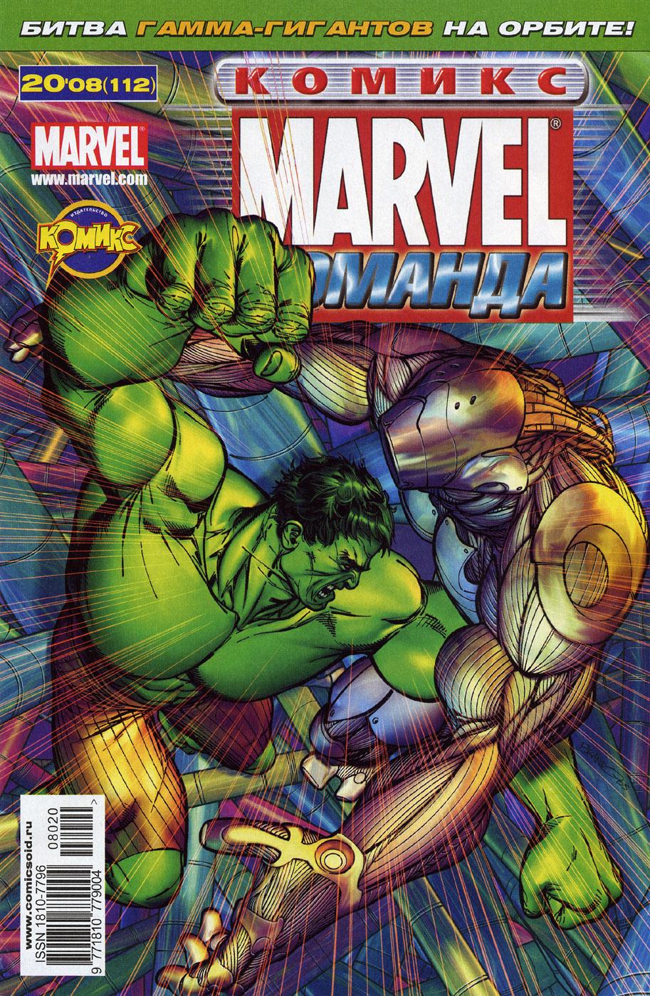 Комиксы Онлайн - Марвел Команда ИДК - # 91 - Страница №1 - Marvel Команда ИДК - Marvel Команда # 112