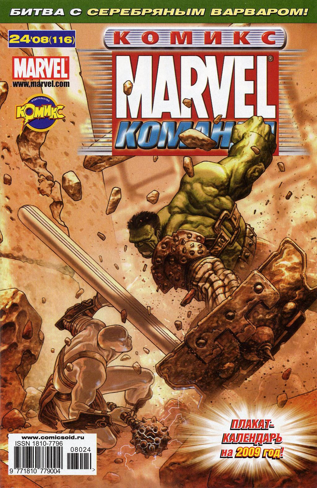 Комиксы Онлайн - Марвел Команда ИДК - # 95 - Страница №1 - Marvel Команда ИДК - Marvel Команда # 116